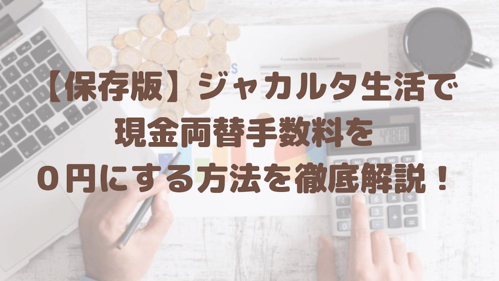 【保存版】ジャカルタ生活で現金両替手数料を0円にする方法を徹底解説!