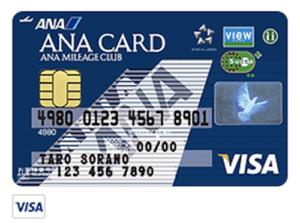 マイルがたまるクレジットカードの画像