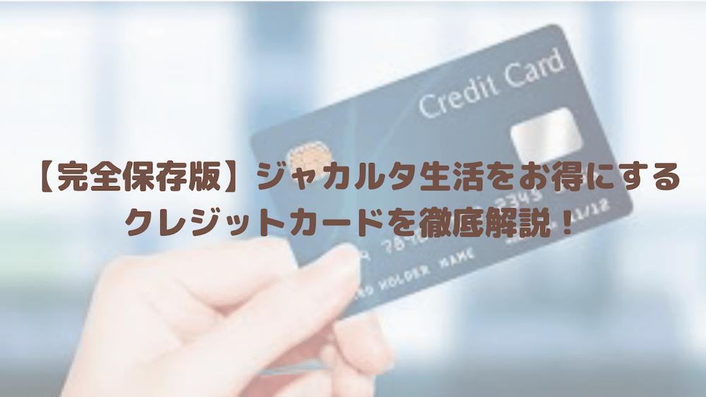 【完全保存版】ジャカルタ生活をお得にするクレジットカードを徹底解説!