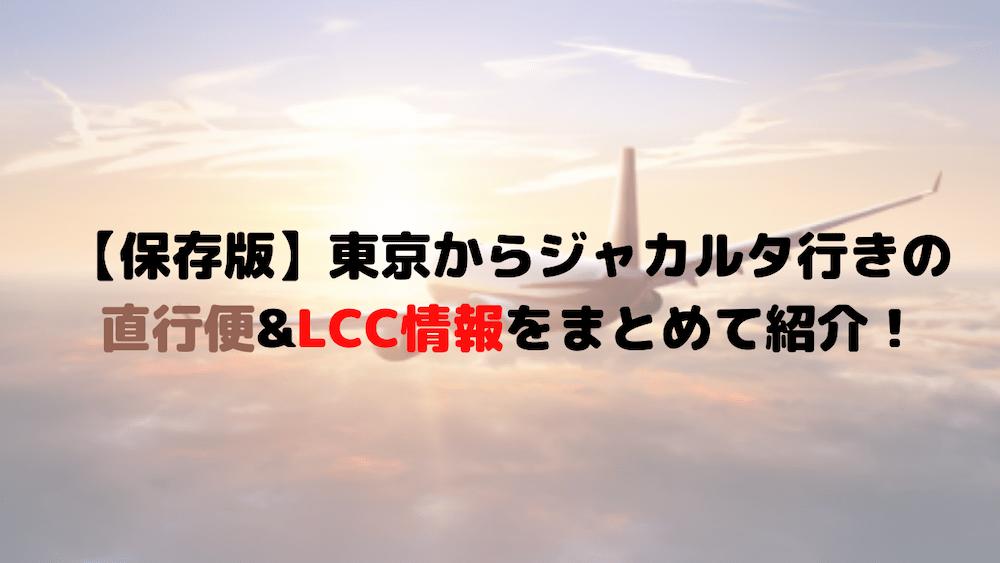 【保存版】東京からジャカルタ行きの直行便&LCC情報をまとめて紹介!
