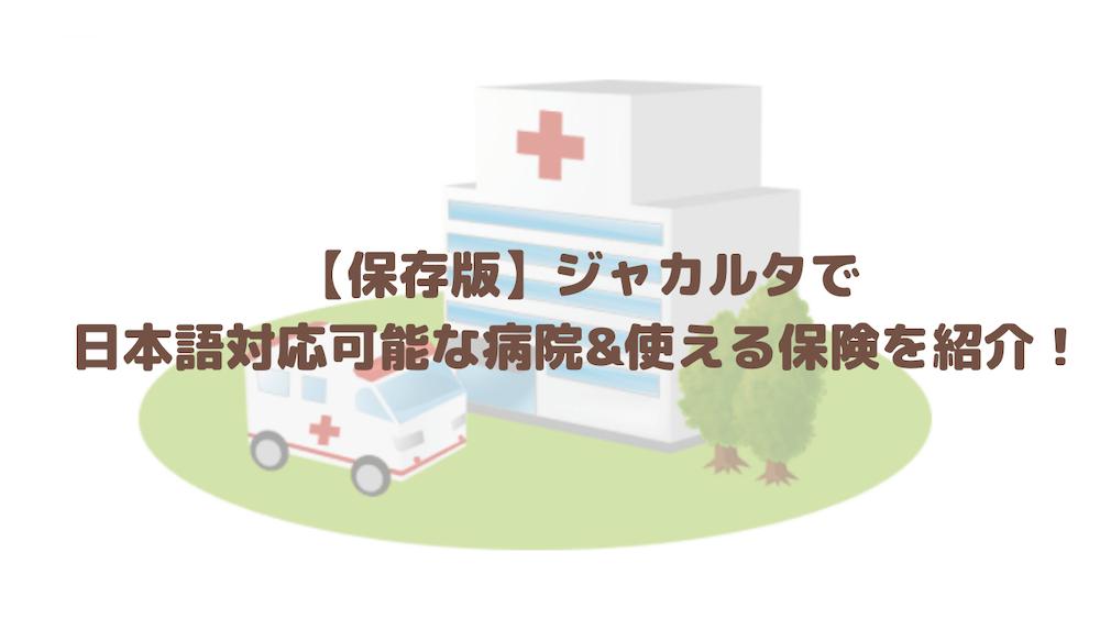 【保存版】ジャカルタで日本語対応可能な病院&使える保険を紹介!