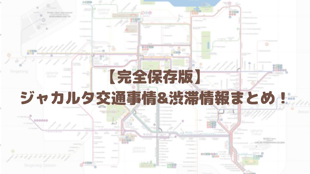 【完全保存版】ジャカルタの交通事情&渋滞情報まとめ!