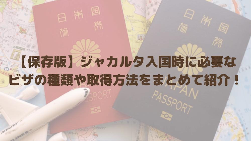 【保存版】ジャカルタ入国時に必要なビザの種類や取得方法をまとめて紹介!