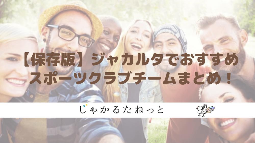 【保存版】ジャカルタでおすすめのスポーツクラブチームまとめ!