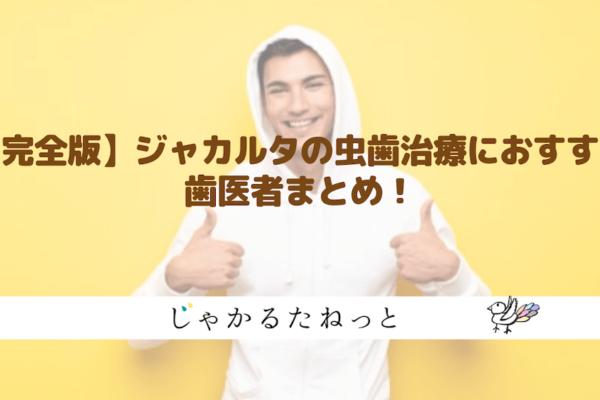 【完全版】ジャカルタの虫歯治療におすすめの歯医者まとめ!