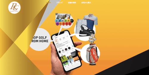 Raja Golf(ラジャゴルフ)のHP画像