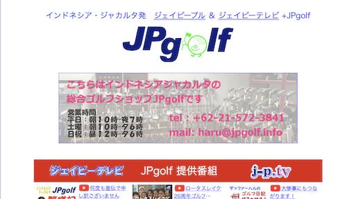 JPGOLFの画像