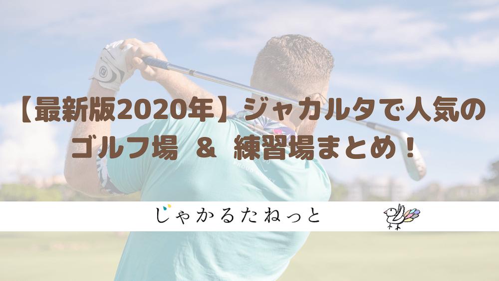 【完全保存版】ジャカルタで人気のゴルフ場&練習場まとめ!