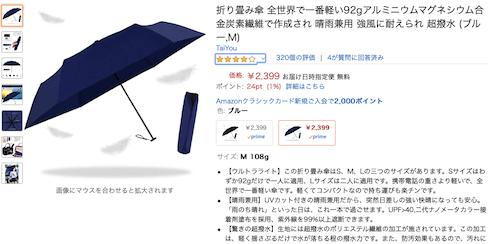 軽量の折り畳み傘