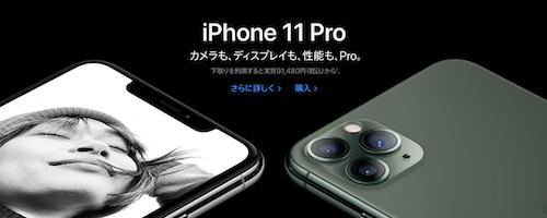 Appleの公式ページの画像