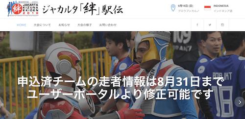 絆駅伝の公式ページ画像
