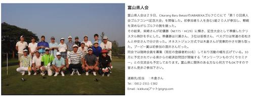 ゴルフチーム4