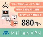 ミレンVPNの画像