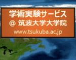 筑波大VPN画像