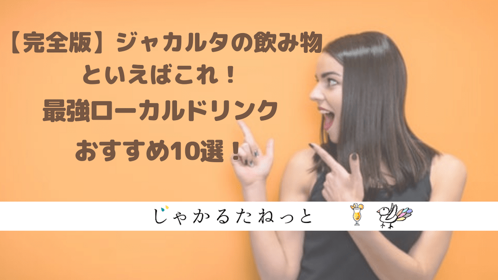 【完全版】ジャカルタの飲み物といえばこれ!最強ローカルドリンクおすすめ10選!