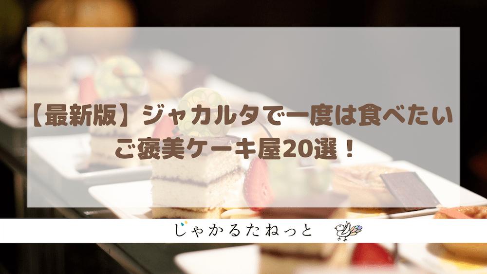【最新版】ジャカルタで一度は食べたいご褒美ケーキ屋20選!