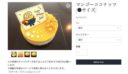 チビトマトのケーキの画像