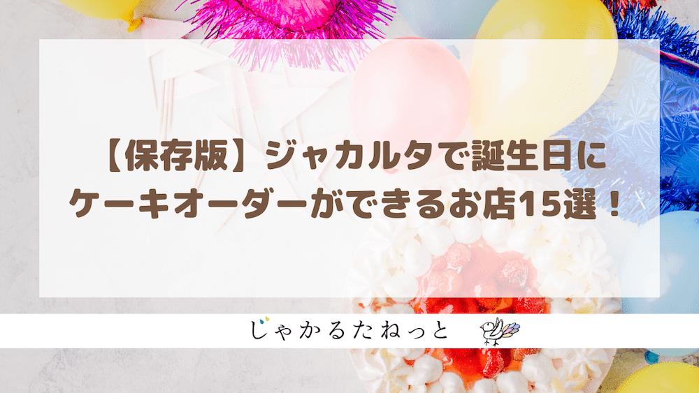 【保存版】ジャカルタで誕生日ケーキオーダーできるおすすめケーキ屋15選!