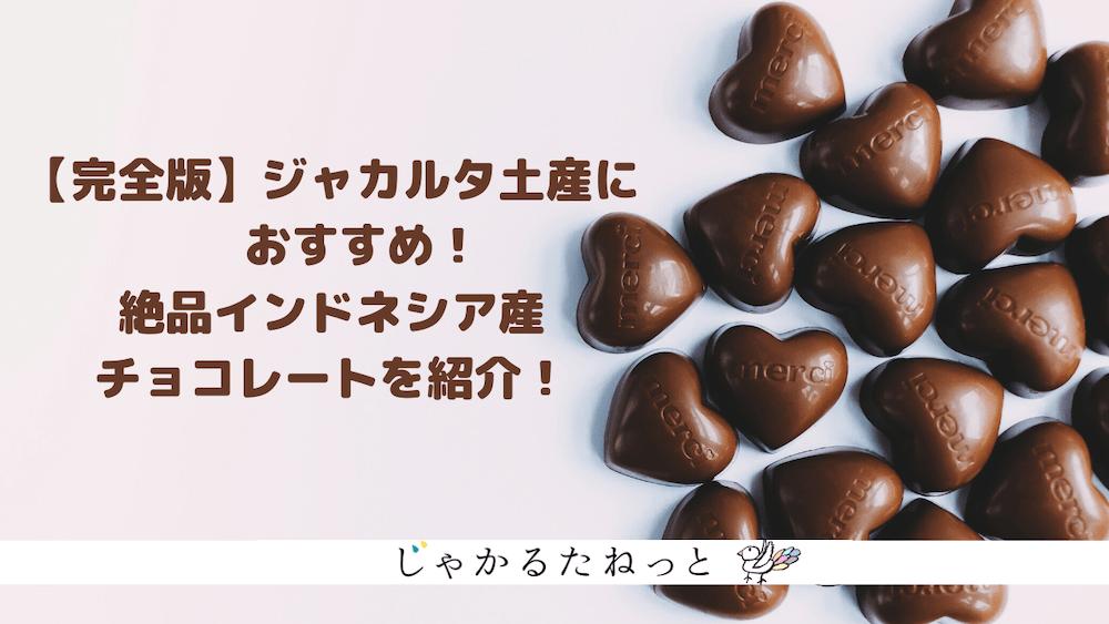 【完全版】ジャカルタのお土産におすすめ!絶品チョコレートをまとめて紹介!