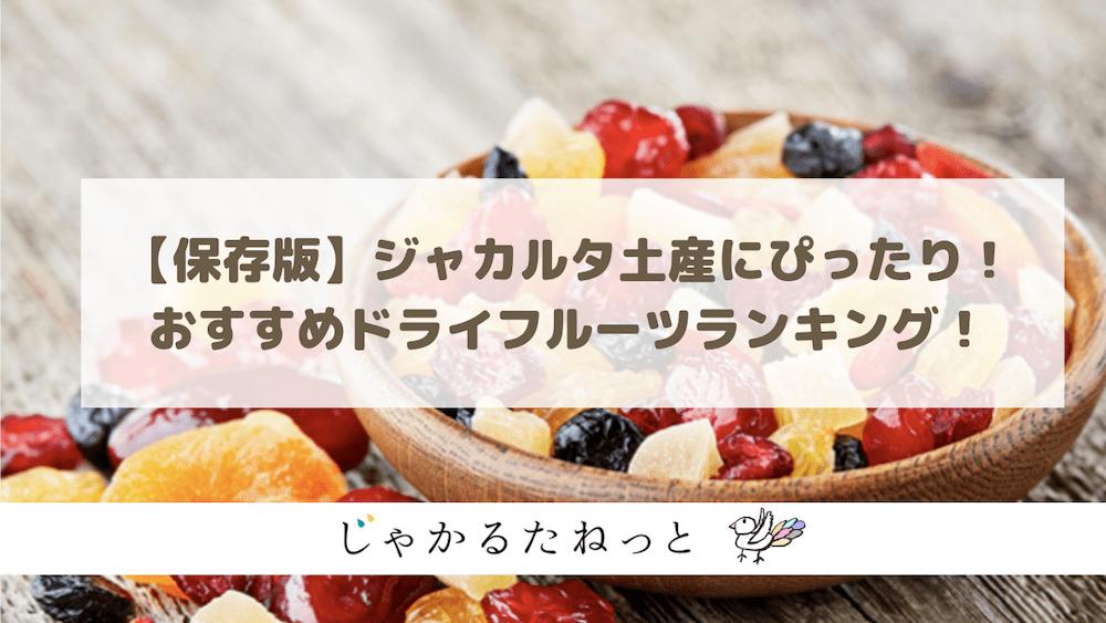 【保存版】ジャカルタ土産にぴったり!おすすめドライフルーツランキング!