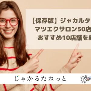 【保存版】インドネシア産紅茶のお土産ランキングTOP10!