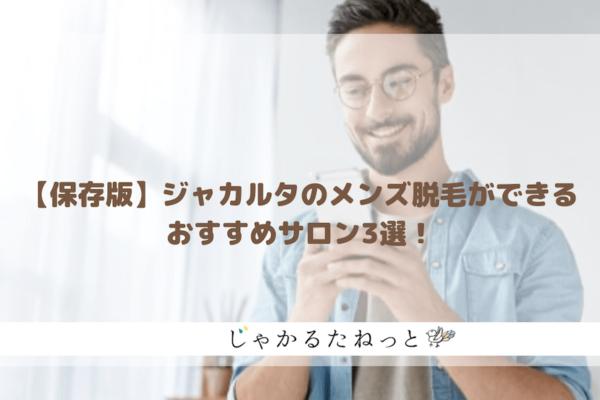 【保存版】ジャカルタのメンズ脱毛ができるおすすめサロン3選!