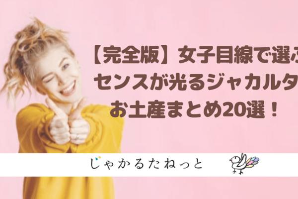 【完全版】女子目線で選ぶセンスが光るジャカルタお土産まとめ20選!