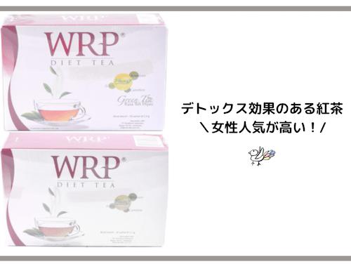 WRP Diet Tea(ダイエットティー)の画像