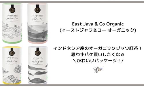 East Java & Co Organic(イーストジャワ&コー オーガニック)の画像