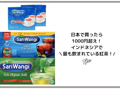 Sariwangi(サリワンギ)の画像