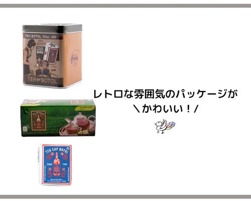 Teh Botol Super Quality Tea from Slawi(スラウィ産高品質紅茶)の画像