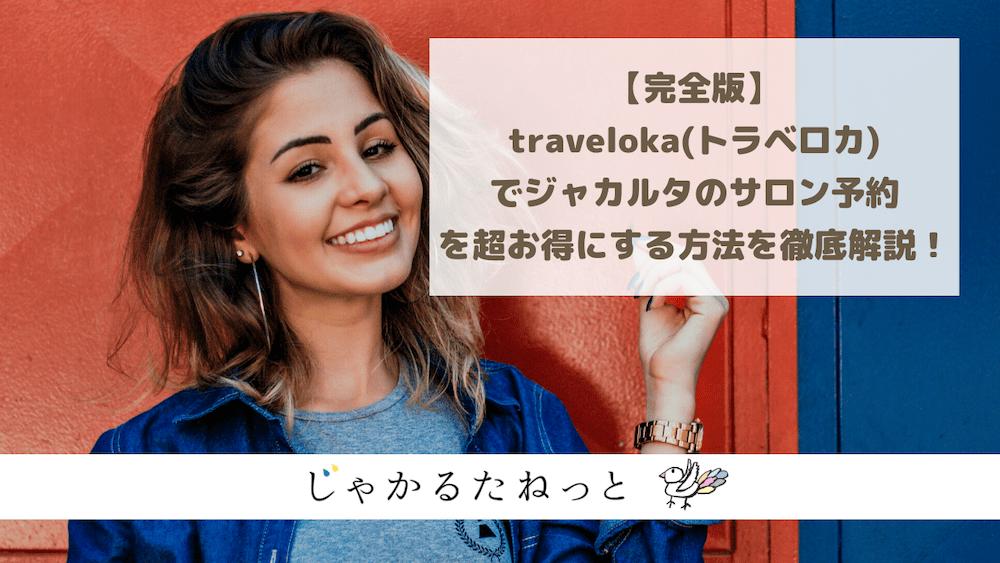 【完全版】traveloka(トラベロカ)でジャカルタのサロン予約を超お得にする方法を徹底解説!