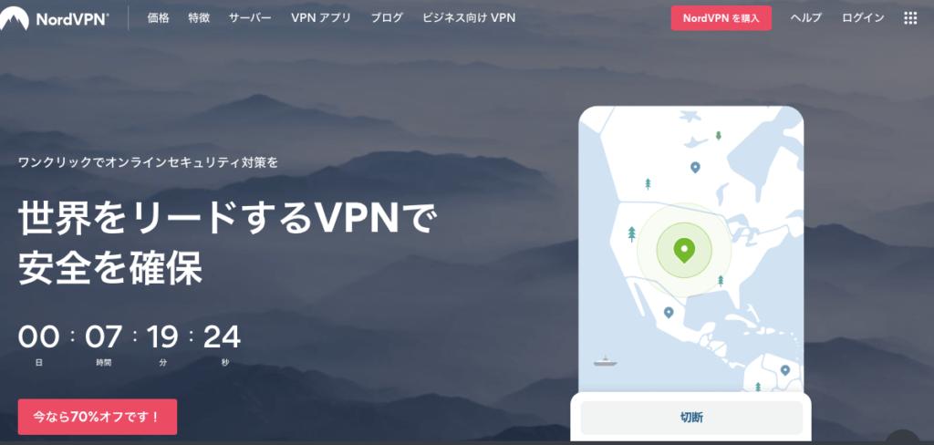 VPNの説明画像