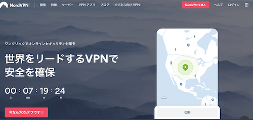 VPNの画像3
