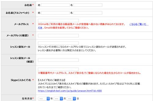 会員登録の画像