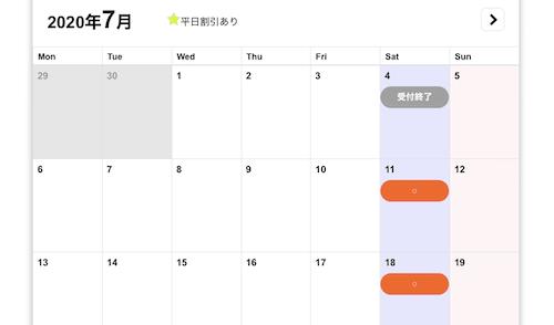 日付選択画面の画像