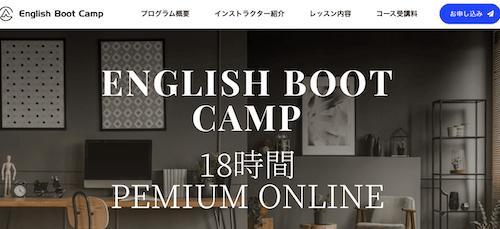 EnglishBoot CAMPの画像