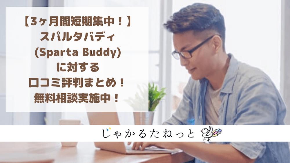 【3ヶ月間短期集中!】スパルタバディ(Sparta Buddy)オンライン英会話に対するリアルな口コミ評判まとめ!無料相談実施中!