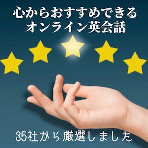 オンライン英会話紹介画像