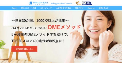 English Bell Online (イングリッシュベルオンライン)の画像