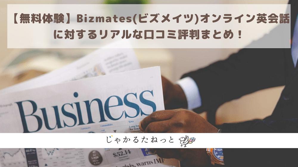 【無料体験】Bizmates(ビズメイツ)オンライン英会話に対するリアルな口コミ評判まとめ!