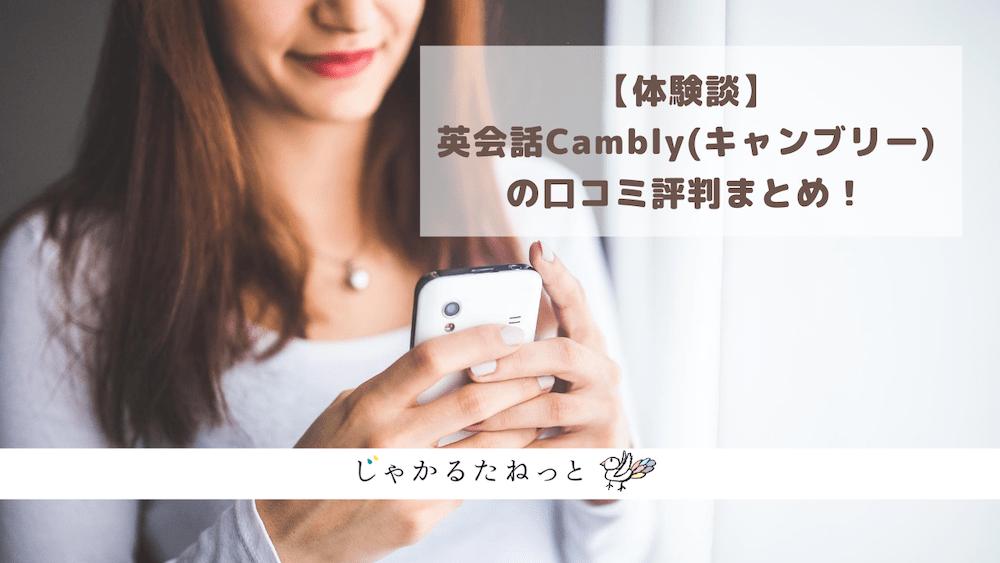 【体験談】Cambly(キャンブリー)オンライン英会話に対するリアルな口コミ評判まとめ!