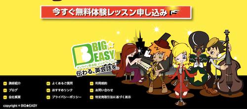 BIGEASYの説明画像5