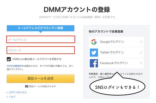 アカウント登録の画面の画像