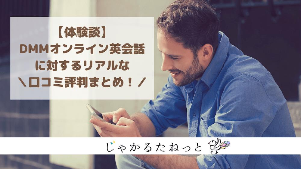 【体験談】DMMオンライン英会話に対するリアルな口コミ評判まとめ!