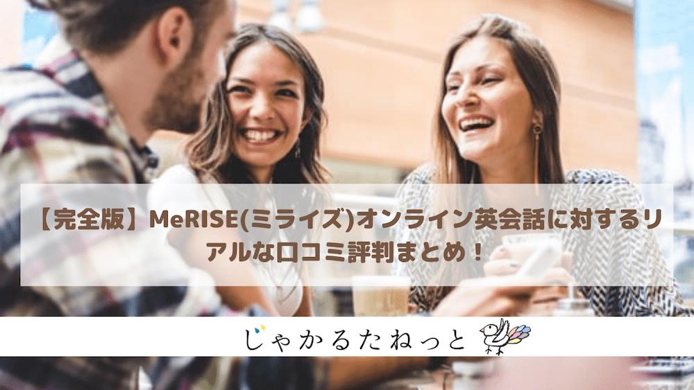 【完全版】MeRISE(ミライズ)オンライン英会話に対するリアルな口コミ評判まとめ! 無料体験レッスン実施中!