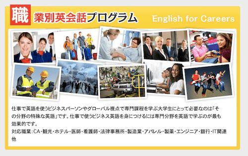 職業別英会話プログラムの画像