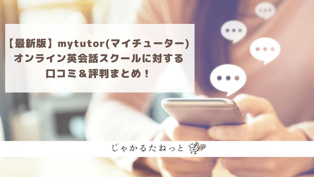 【最新版】マイチューター(mytutor)オンライン英会話スクールに対する口コミ&評判まとめ!