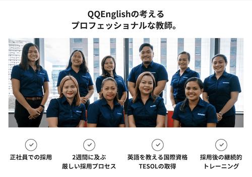QQイングリッシュの画像1