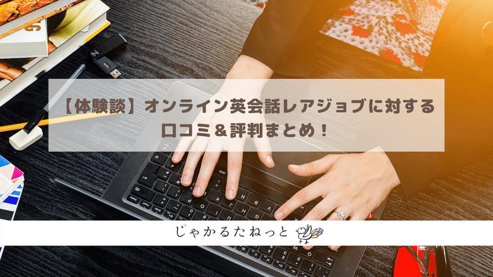 【体験談】オンライン英会話レアジョブに対する口コミ&評判まとめ!